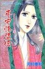 平安怪盗伝 (プリンセスコミックス)