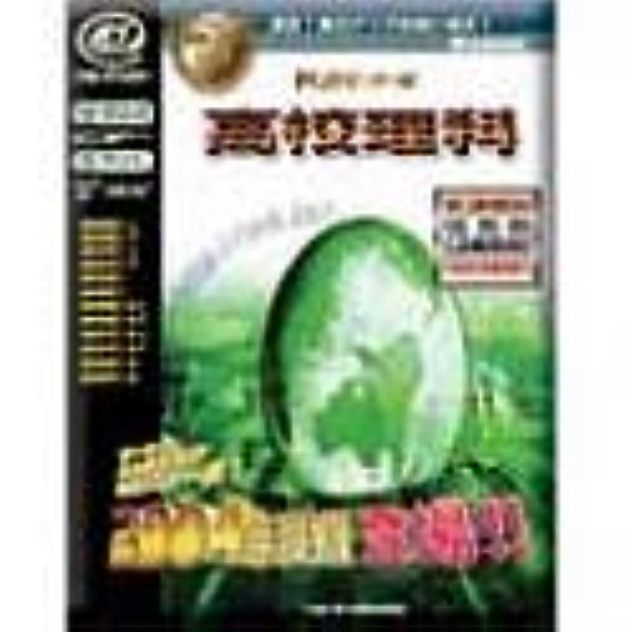 トラップウミウシ地域PC教育シリーズ 高校理科 2004年度版