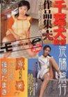 千葉犬監督作品集 [DVD]