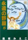 永遠の野原 (5) (Bouquet comicsワイド版 (241))