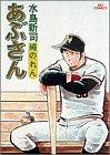 あぶさん (7) (ビッグコミックス)