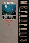 手塚治虫初期傑作集 (2) (小学館叢書)の詳細を見る