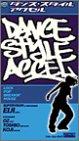 DVD版ダンス・スタイル・アクセル