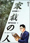家栽の人 (8) (ビッグコミックス)