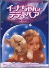 リトル・クリスマス〜イーナちゃんとテディベア〜 [DVD]
