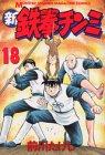 新鉄挙チンミ(18) (講談社コミックス月刊マガジン)