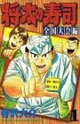 将太の寿司 (全国大会編1) (少年マガジンコミックス)の詳細を見る