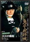 鬼平犯科帳 第9シリーズ《第1話スペシャル》 [DVD]