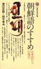 朝鮮語のすすめ 日本語からの視点 (講談社現代新書)の詳細を見る