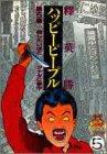 ハッピーピープル 5 (ヤングジャンプコミックス)