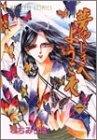 夢やしきへようこそ (1) (プリンセスコミックス)の詳細を見る