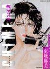 キメイラ 1 (バンブー・コミックス)の詳細を見る