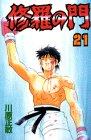 修羅の門(21) (講談社コミックス月刊マガジン)の詳細を見る