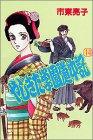 やじきた学園道中記 (第14巻) (ボニータコミックス)