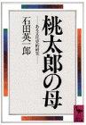 桃太郎の母—ある文化史的研究 (講談社学術文庫 (664))
