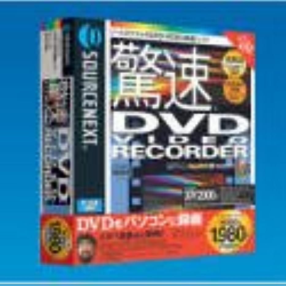 南方の否認する復活驚速DVD VideoRecorder