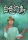 白色幻鳥 (プリンセスコミックス)