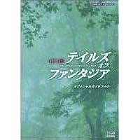 GBA版 テイルズ・オブ・ファンタジア オフィシャルガイドブック