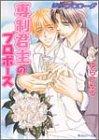 専制君主のプロポーズ―ぼくのプロローグ9 (角川ルビー文庫)