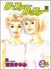 ローファー・ローファー (2) (ヤングユーコミックス―コーラスシリーズ)
