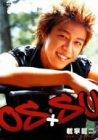 載寧龍二OSSU DVD