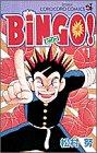 BiNGO / 松村 努 のシリーズ情報を見る