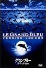 グラン・ブルー/グレート・ブルー完全版 [DVD]