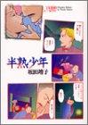 半熟少年 / 坂田 靖子 のシリーズ情報を見る