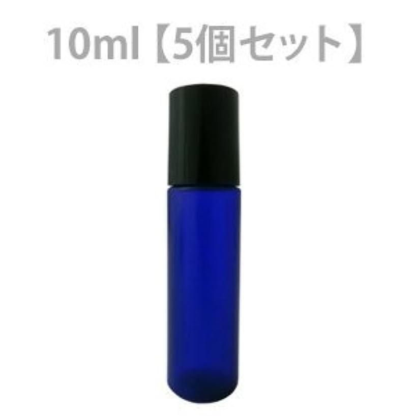 顔料ブラウス申し立てるミニボトル容器 化粧品容器 コバルト 10ml 5個セット