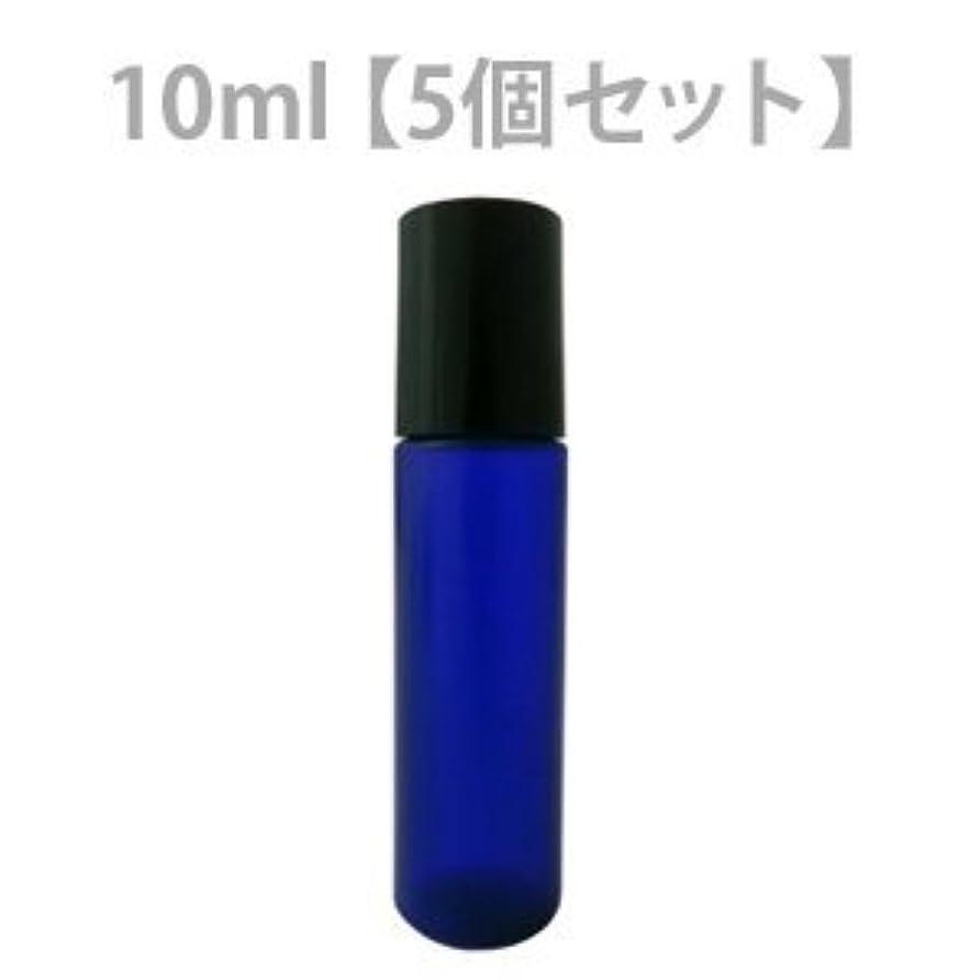 シンプルな拡大する施しミニボトル容器 10ml コバルト (5個セット) 【化粧品容器】