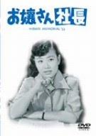 お嬢さん社長 [DVD]