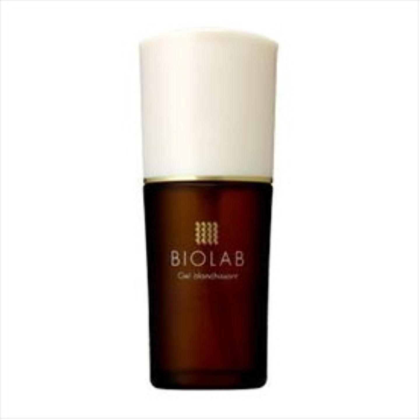 毛皮すり減る儀式BIOLAB(バイオラブ)ジェルブランシサン 30ml