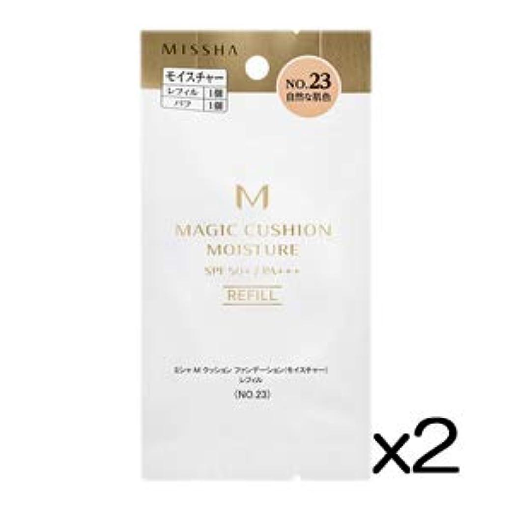 クッションご飯改善するミシャ M クッション ファンデーション (モイスチャー) No.23 自然な肌色 レフィル 15g×2個セット