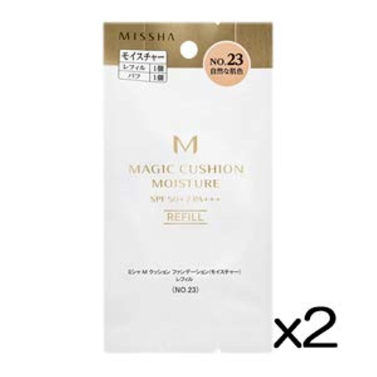 ひいきにするドライバ補うミシャ M クッション ファンデーション (モイスチャー) No.23 自然な肌色 レフィル 15g×2個セット