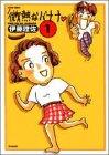 微熱なバナナ / 伊藤理佐 のシリーズ情報を見る