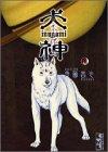 犬神 (6) (講談社漫画文庫)
