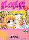虹の伝説 (2) (KCデラックス―ポケットコミック (903))