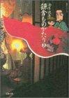 鎌倉ものがたり (3) (双葉文庫―名作シリーズ)