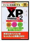 Super XP Utilities Pro 2 Standard