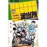 こちら葛飾区亀有公園前派出所 13 (ジャンプコミックス)