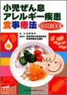 小児ぜん息・アレルギー疾患食事療法HANDBOOK