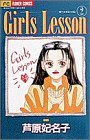 Girls lesson 2 (フラワーコミックス)
