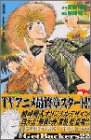 GetBackers奪還屋 (22) (講談社コミックス―SHONEN MAGAZINE COMICS (3270巻))