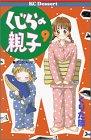 くじらの親子 9 (デザートコミックス)