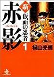新・仮面の忍者赤影 (1) (秋田文庫)