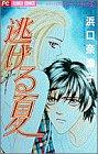 逃げる夏 (フラワーコミックス なっちゃんのロマンティック・ラブ 3)