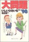 大問題 ('98) (創元ライブラリ)