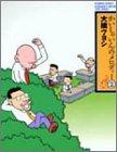 かいしゃいんのメロディー (2) (Bamboo comics)