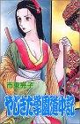 やじきた学園道中記 (第7巻) (ボニータコミックス)