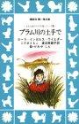 プラム川の土手で (講談社青い鳥文庫(53-3)―大きな森の小さな家シリーズ 3)